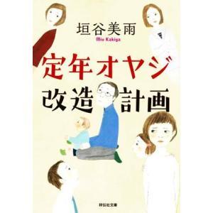 定年オヤジ改造計画 祥伝社文庫/垣谷美雨(著者) bookoffonline