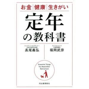 定年の教科書 お金/健康/生きがい/福岡武彦(著者),長尾義弘(著者)