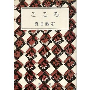 こころ/夏目漱石=著