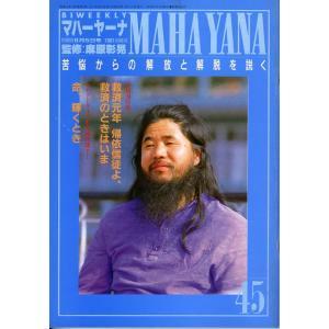 マハーヤーナ No.45/麻原彰晃=監修