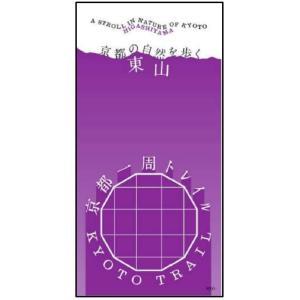 [公式]京都一周トレイル 東山 books-ogaki