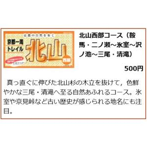 [公式]京都一周トレイル 北山西部 books-ogaki