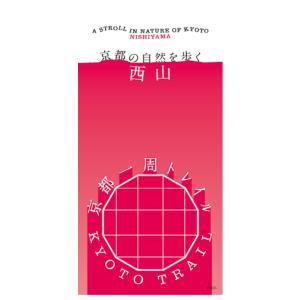 [公式]京都一周トレイル 西山