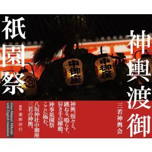 祇園祭神輿渡御|books-ogaki