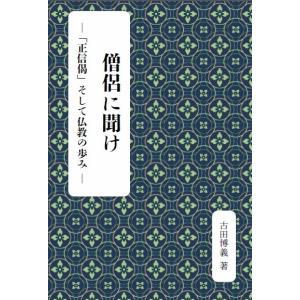 僧侶に聞け〜「正信偈」そして仏教の歩み〜|books-ogaki