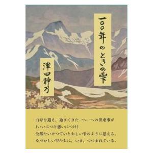 一〇〇年のときの雫|books-ogaki
