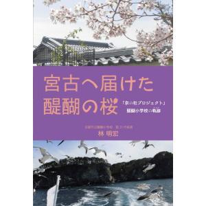 宮古へ届けた醍醐の桜|books-ogaki