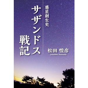 ■ 著 者  : 松田 〓彦(まつだ やすひこ) ■  発行元  : (株)大垣書店  ■  価 格...