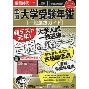 螢雪時代増刊 2020年11月号の商品画像 ナビ