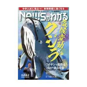 月刊ニュースがわかる 2021年8月号