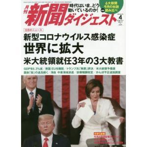 新聞ダイジェスト 2020年4月号