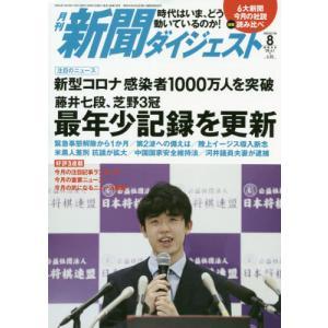 新聞ダイジェスト 2020年8月号 京都 大垣書店オンライン