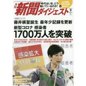 新聞ダイジェスト 2020年9月号