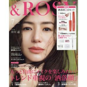 &ROSY 2020年7月号 Magazineの商品画像|ナビ