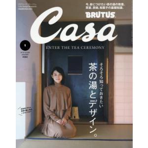 Casa BRUTUS(カ−サブル−タス 2019年1月号の画像