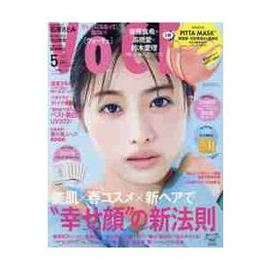 VOCE増刊 2021年5月号