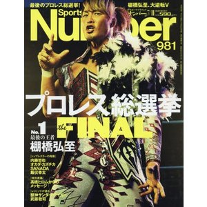 Sports Graphic Number 981号 プロレス総選挙THE FINAL 文藝春秋の商品画像