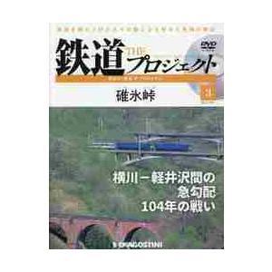 鉄道ザプロジェクト全国 2021年3月9日号