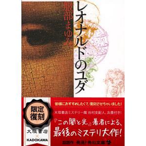 [限定復刊]レオナルドのユダ|books-ogaki