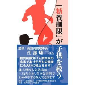 「糖質制限」が子供を救う|books-ogaki