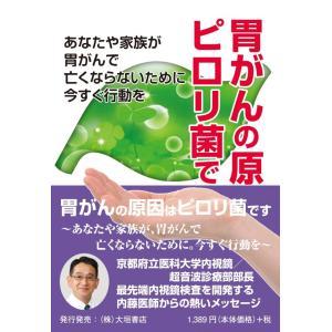 胃がんの原因はピロリ菌です|books-ogaki