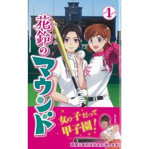 花鈴のマウンド 1|books-ogaki