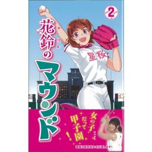 花鈴のマウンド 2|books-ogaki