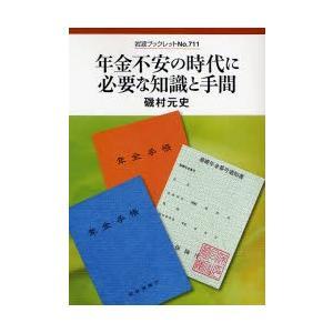 年金不安の時代に必要な知識と手間 / 磯村元史/〔著〕