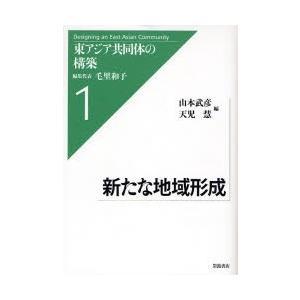 新たな地域形成 / 山本武彦/編 天児慧/編