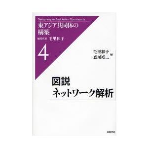 図説ネットワーク解析 / 毛里和子/編 森川裕二/編