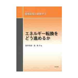 エネルギー転換をどう進めるか / 新澤 秀則 編