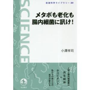 小澤 祥司 岩波書店 2019年01月