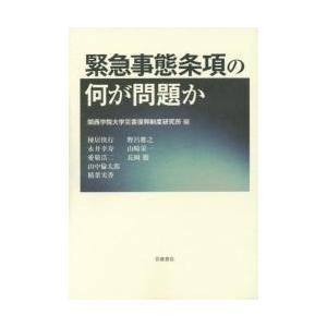 緊急事態条項の何が問題か / 関西学院大学災害復興