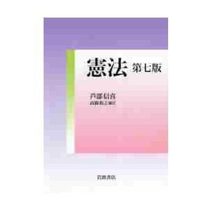 憲法 第7版 / 芦部 信喜