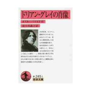オスカー・ワイルド/作 富士川義之/訳 岩波書店 2019年09月