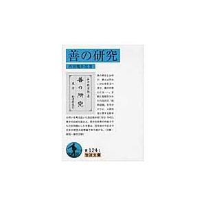 善の研究 改版 / 西田 幾多郎 著
