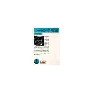 ラッセル 幸福論 / ラッセル