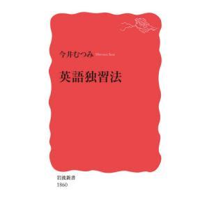 英語独習法 / 今井 むつみ 著
