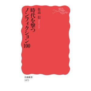 時代を撃つノンフィクション100 / 佐高 信 著