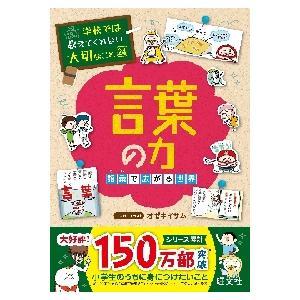 学校では教えてくれない大切なこと 24 / 旺文社|books-ogaki