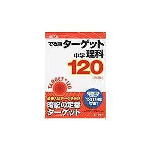 高校入試でる順ターゲット中学理科120|books-ogaki