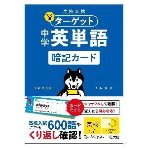 高校入試 でる順ターゲット 中学英単語|books-ogaki
