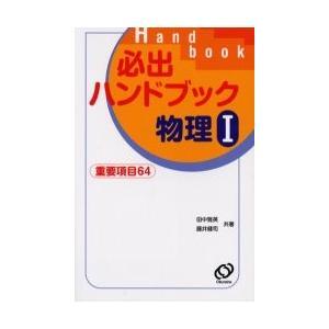 必出ハンドブック物理1 / 田中雅英/共著 藤井健司/共著