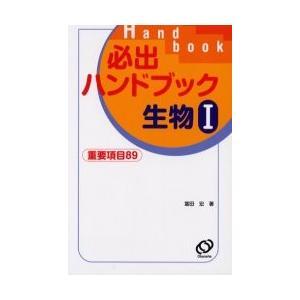 必出ハンドブック生物1 / 富田宏/著