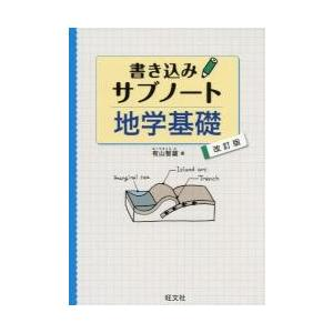 書き込みサブノート 地学基礎 改訂版 / 有山 智雄 著