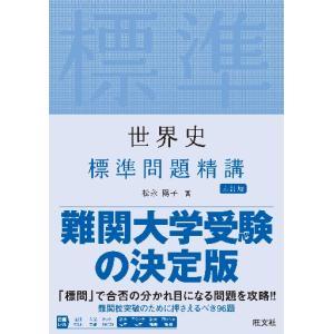 世界史 標準問題精講 5訂版 / 松永 陽子 著
