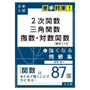 2次関数 三角関数 指数・対数関数に強くなる問題集 / 内津 知 京都 大垣書店オンライン