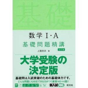 数学?T・A 基礎問題精講 五訂版 / 上園 信武 著|京都 大垣書店オンライン