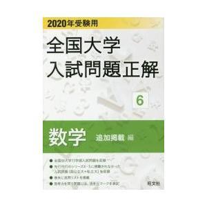 '20 受験用 全国大学入試問題正解 6
