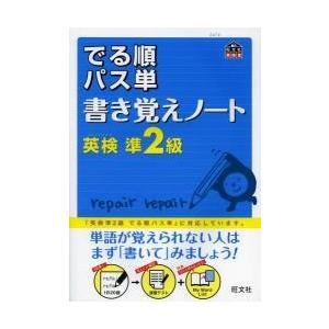 英検準2級 出る順パス単 書き覚えノート / 旺文社